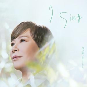 黃小琥的專輯I Sing