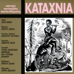 Katahnia 1964 Hristos Leodis