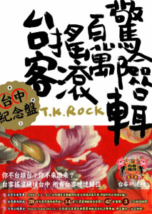Listen to 電火柱仔 song with lyrics from BABOO乐团