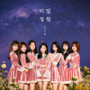 OH MY GIRL Album SECRET GARDEN Mp3 Download