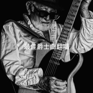 Album 最佳爵士曲翻唱 from Smooth Jazz
