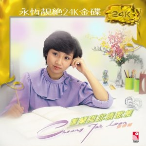 張德蘭的專輯德蘭與你情歌集