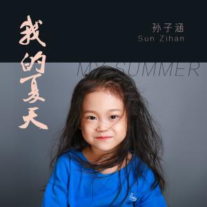 孫子涵的專輯我的夏天
