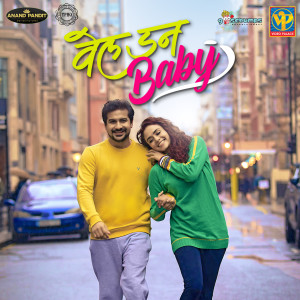 Album Well Done Baby (Original Motion Picture Soundtrack) from Rohan Gokhale