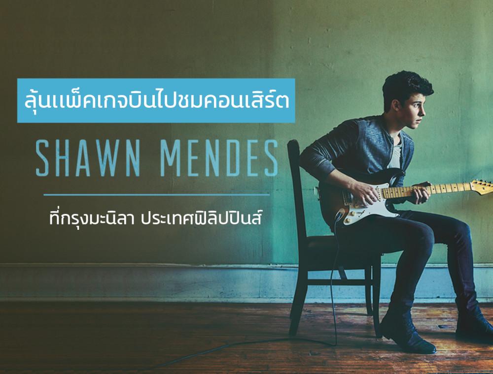 ลุ้นรับแพ็คเก็จบินชมคอนเสิร์ต Shawn Mendes ที่ฟิลิปปินส์