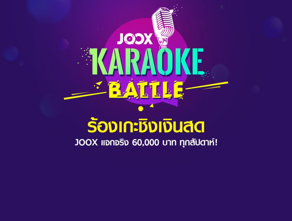 JOOX Karaoke Battle ชวนทุกคนมามันส์ประชันเสียงร้อง พร้อมลุ้นรับรางวัลมากมาย!