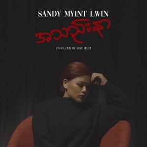 Listen to အသည်းနာ song with lyrics from Sandy Myint Lwin