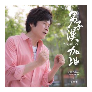 洪榮宏的專輯男子漢加油