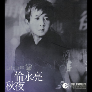 秋夜 2003 倫永亮