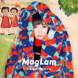 林欣彤 Mag Lam的專輯我們都是這樣長大的