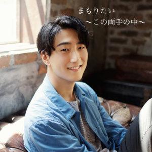 Album Mamoritai -Kono Ryouteno Naka- from 村上佳佑