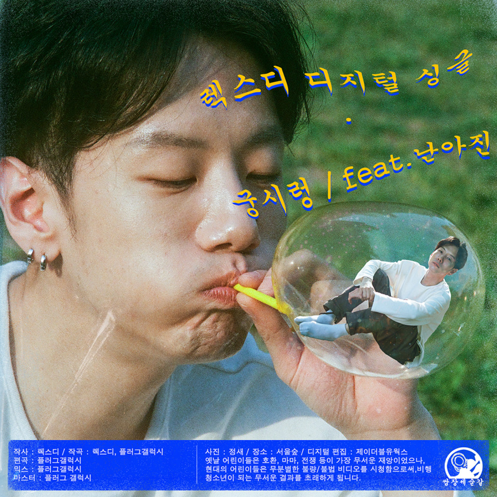 Grumble (feat. Nanahjin)