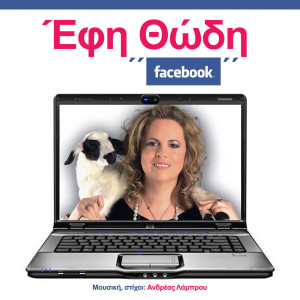 Facebook 2010 Efi Thodi
