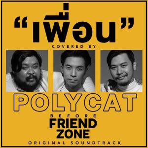 อัลบัม เพลงประกอบหนังสั้น Before Friend Zone ศิลปิน Polycat