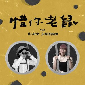 The Black Sheepee的專輯惜你老鼠