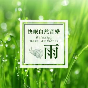 Album Relaxing Rain Ambience from Bjorn Lynne