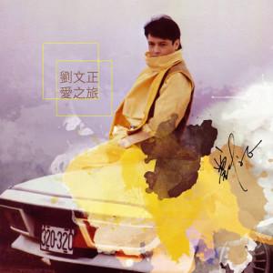 劉文正的專輯愛之旅