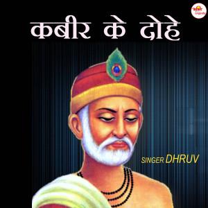 Album Kabir Ke Dohe from Dhruv