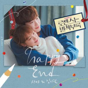 Romance is a Bonus Book OST Part.8 dari SAya