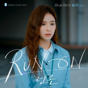Blue Bird (Run On OST Part.3) dari 솔라