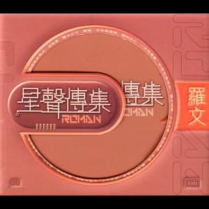 EMI 星聲傳集之羅文 2002 羅文