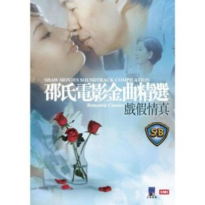 Listen to Duan Xian Qu song with lyrics from 静婷