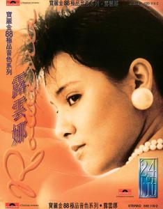 露雲娜的專輯寶麗金88極品音色系列 - 露雲娜