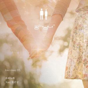 柳俊相的專輯Our Song (feat. Yu Jun Sang)