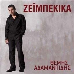 Album Zeibekika from Themis Adamantidis