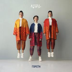Album Горсти from Vetkafolk