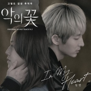 An Ji-yeon的專輯Flower of Evil (Original Television Soundtrack), Pt. 2