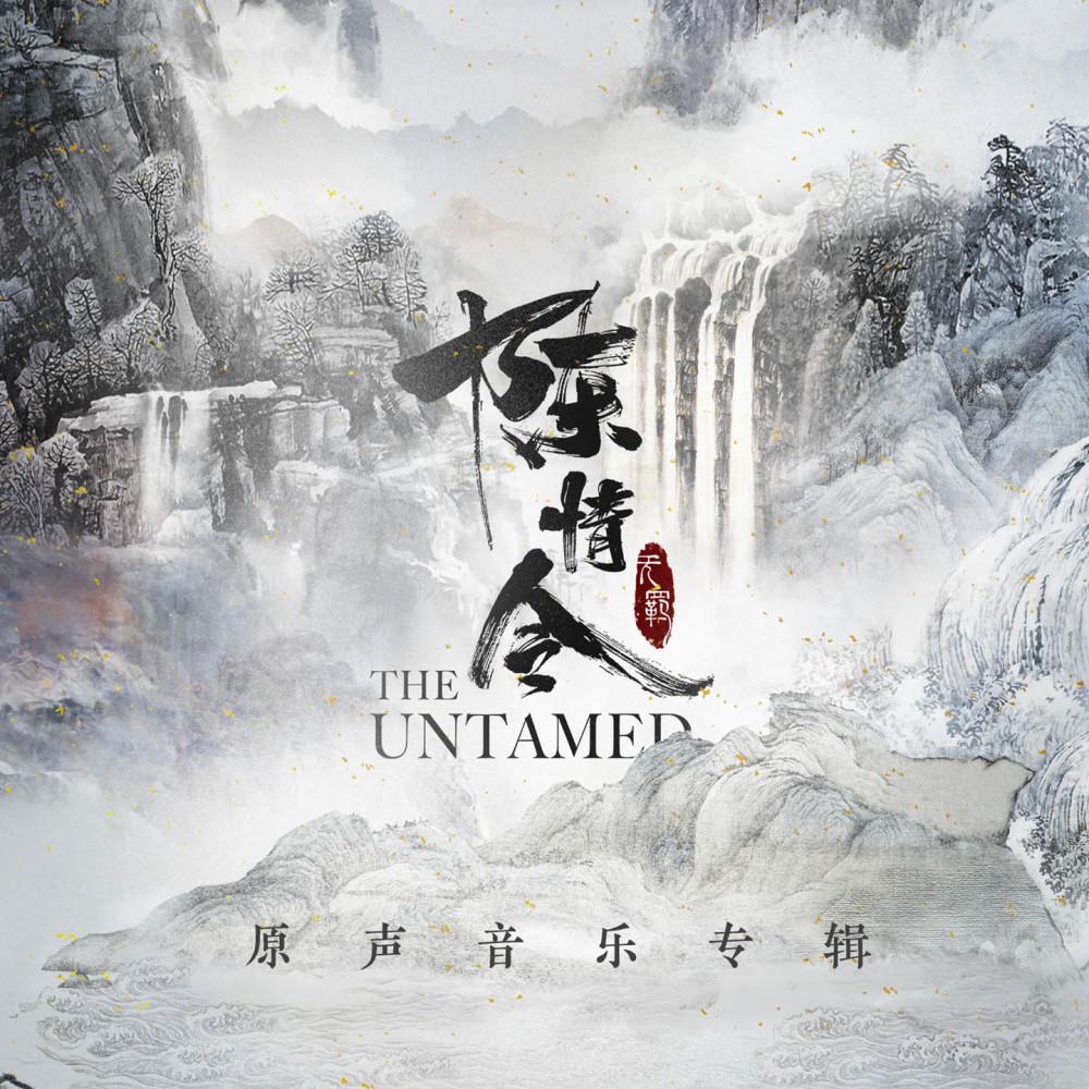 ฟังเพลงใหม่อัลบั้ม The Untamed (Original Soundtrack)