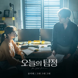 Album The Ghost Detective (Original Television Soundtrack), Pt. 5 from Yoon Mi-rae