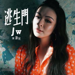 JW 王灝兒的專輯逃生門