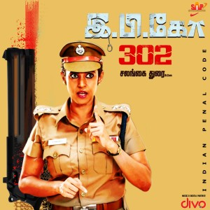 Album EPCO 302 (Original Motion Picture Soundtrack) from Alex Paul