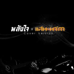 อัลบัม พลังใจ (Cover Version) - Single ศิลปิน แสน นากา