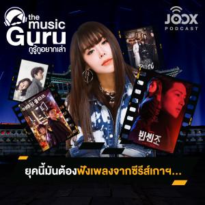 อัลบัม ยุคนี้มันต้องฟังเพลงจากซีรีส์เกาฯ... [EP.5] ศิลปิน The Music Guru on JOOX