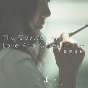 衛蘭 Janice Vidal的專輯The Odyssey Of Love And Other Things