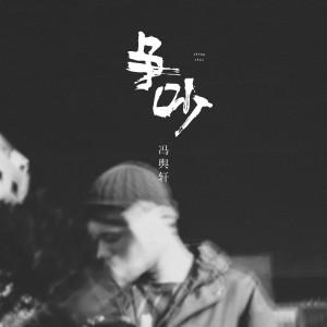 Album 争吵 from 冯舆轩