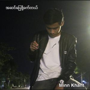 Listen to အဆင်ပြေဖို့ခက်တယ် song with lyrics from Minn Khant (Chinese)