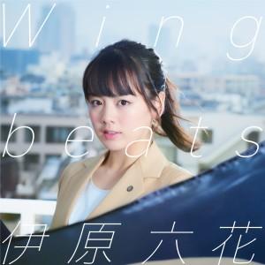 Wingbeats 2019 Rikka Ihara