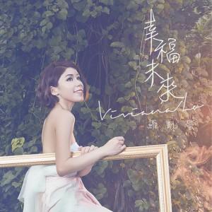 羅凱瑩的專輯幸福未來