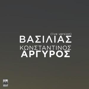 Album Vasilias (Live) from Konstantinos Argiros