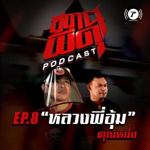 """ดาวน์โหลดและฟังเพลง EP.8 """"หลวงพี่อุ้ม""""   คุณหนึ่ง พร้อมเนื้อเพลงจาก สถานีผีดุ [Thairath Podcast]"""