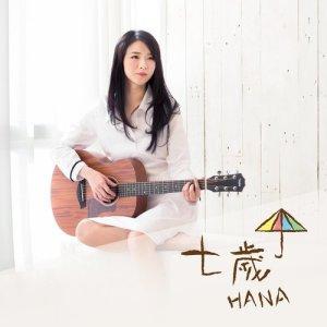 HANA 菊梓喬的專輯七歲