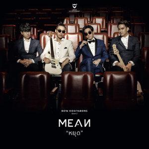 อัลบัม หยุด (feat. MEAN) ศิลปิน บอย โกสิยพงษ์