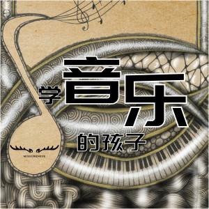 Listen to 成长 song with lyrics from 赖荟晶