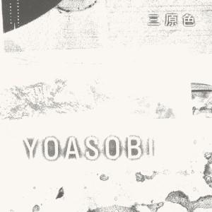 收聽YOASOBI的三原色歌詞歌曲