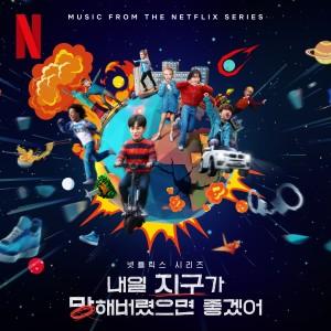 Album So Not Worth It (Music from the Netflix Original Series) (Explicit) from Korean Original Soundtrack
