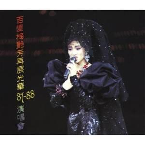 梅艷芳的專輯百變梅艷芳再展光華87‐88演唱會